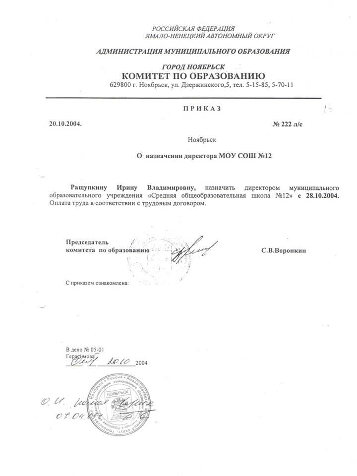 Приказ о назначении генерального директора бланк, образец заполнения.